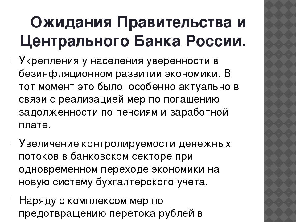 Ожидания Правительства и Центрального Банка России. Укрепления у населения ув...