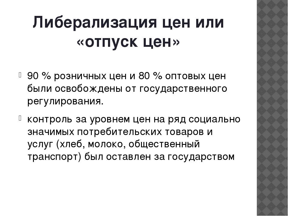 Либерализация цен или «отпуск цен» 90% розничных цен и 80% оптовых цен были...
