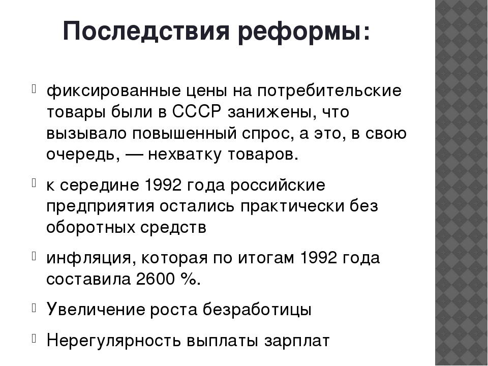 Последствия реформы: фиксированные цены на потребительские товары были в СССР...