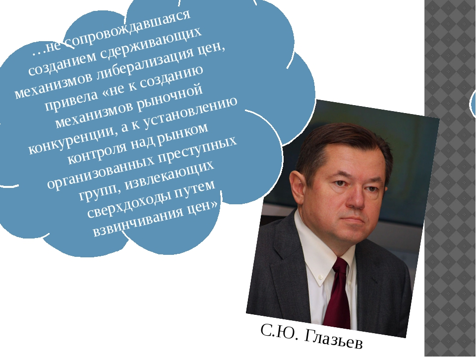 С.Ю. Глазьев …не сопровождавшаяся созданием сдерживающих механизмов либерализ...