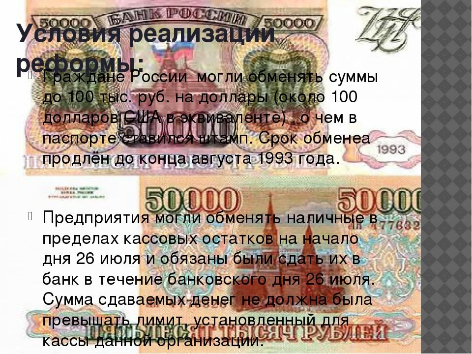 Условия реализации реформы: Граждане России могли обменять суммы до 100 тыс....
