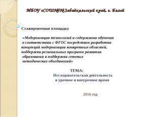 МБОУ «СОШ№5№ Забайкальский край, г. Балей 2016 год Стажировочная площадка «Мо