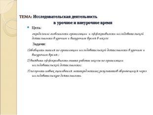 ТЕМА: Исследовательская деятельность в урочное и внеурочное время Цель: опре