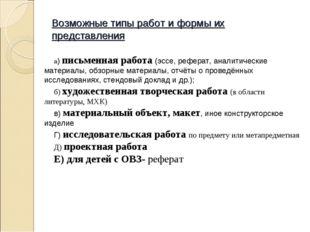 Возможные типы работ и формы их представления а)письменная работа (эссе, реф