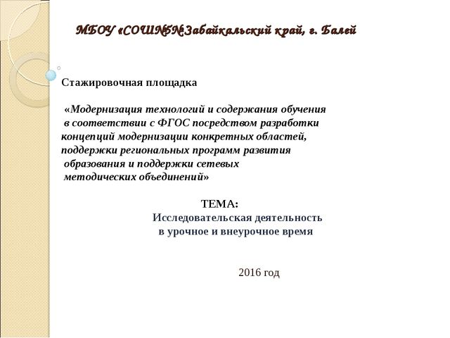 МБОУ «СОШ№5№ Забайкальский край, г. Балей 2016 год Стажировочная площадка «Мо...