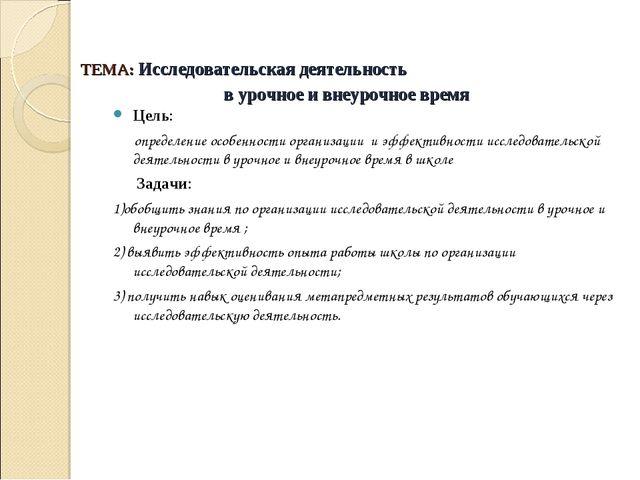 ТЕМА: Исследовательская деятельность в урочное и внеурочное время Цель: опре...