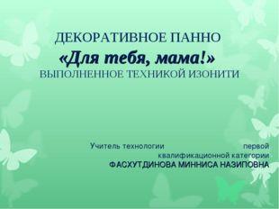 ДЕКОРАТИВНОЕ ПАННО «Для тебя, мама!» ВЫПОЛНЕННОЕ ТЕХНИКОЙ ИЗОНИТИ Учитель те