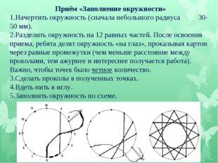 Приём «Заполнение окружности» Начертить окружность (сначала небольшого радиус