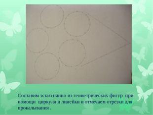 Составим эскиз панно из геометрических фигур при помощи циркуля и линейки и о