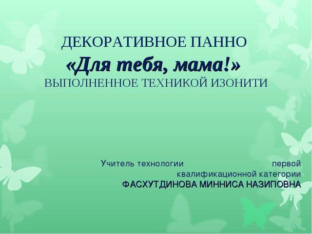 ДЕКОРАТИВНОЕ ПАННО «Для тебя, мама!» ВЫПОЛНЕННОЕ ТЕХНИКОЙ ИЗОНИТИ Учитель те...