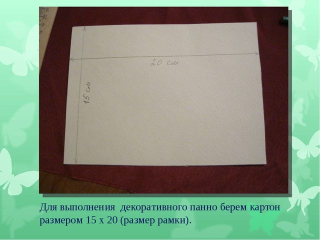 Для выполнения декоративного панно берем картон размером 15 х 20 (размер рамк...