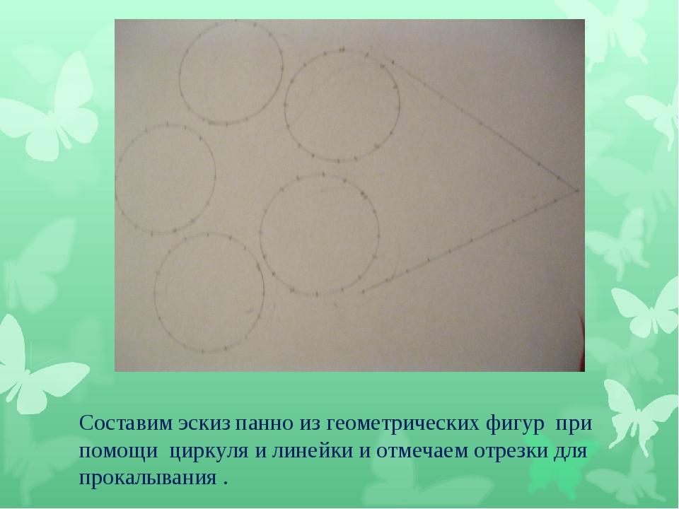 Составим эскиз панно из геометрических фигур при помощи циркуля и линейки и о...