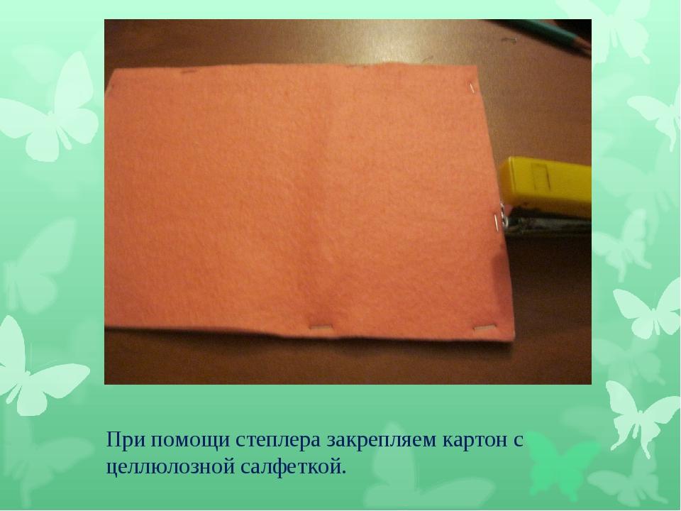 При помощи степлера закрепляем картон с целлюлозной салфеткой.