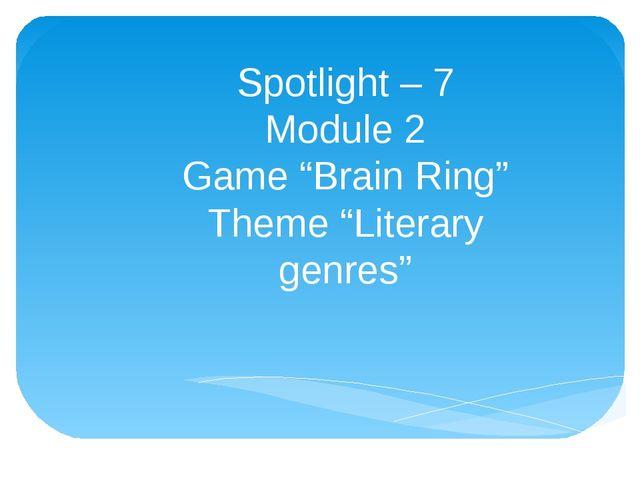 "Spotlight – 7 Module 2 Game ""Brain Ring"" Theme ""Literary genres"""