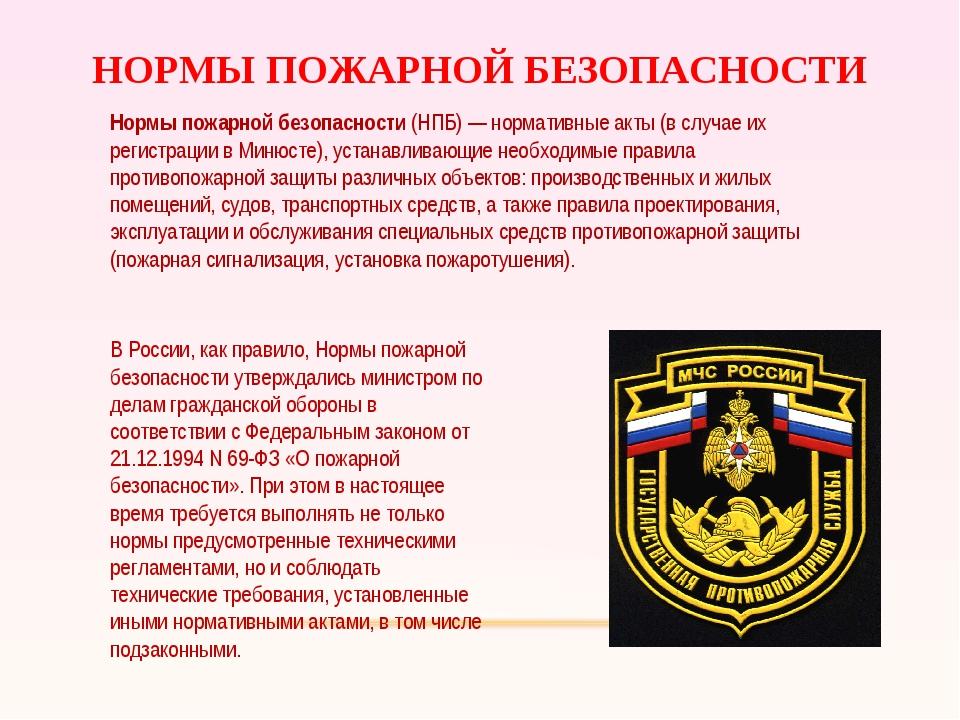 В России, как правило, Нормы пожарной безопасности утверждались министром по...