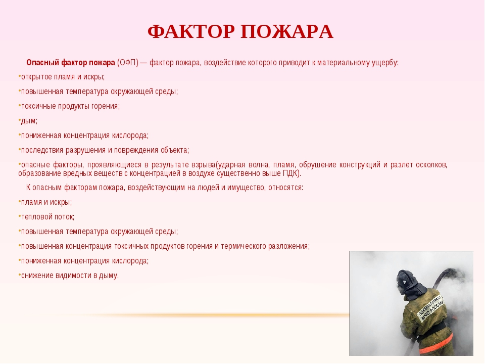 ФАКТОР ПОЖАРА Опасный фактор пожара (ОФП) — фактор пожара, воздействие которо...