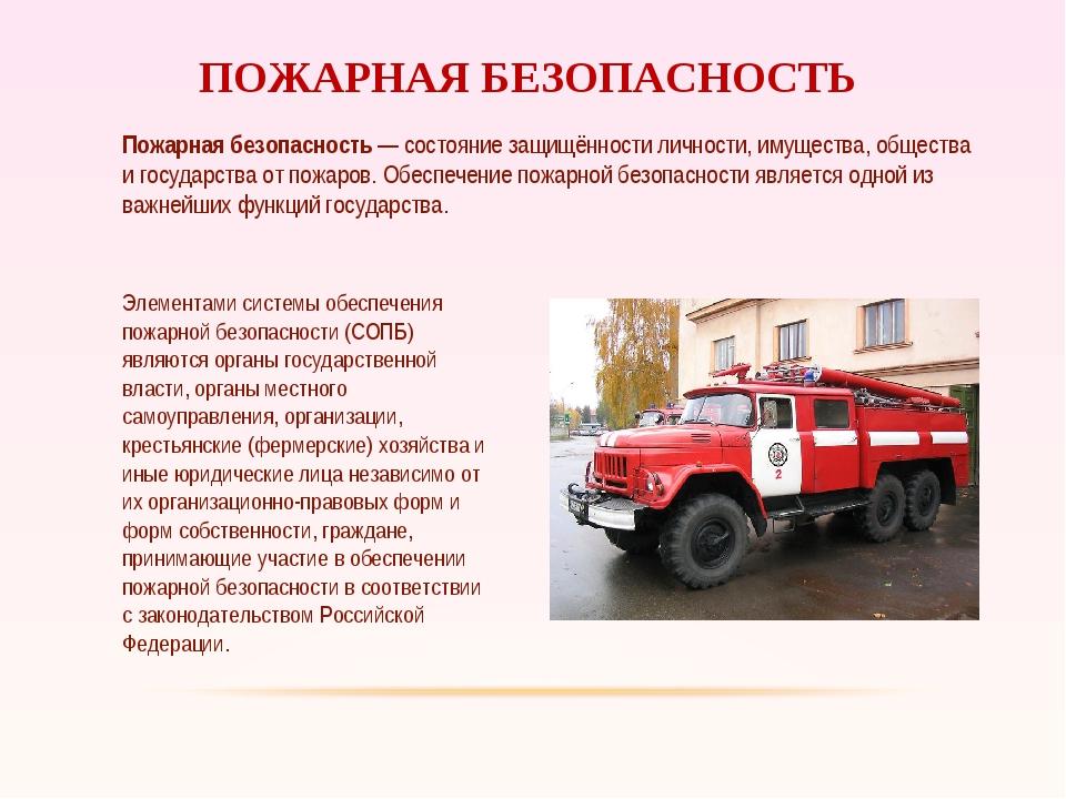 Элементами системы обеспечения пожарной безопасности (СОПБ) являются органы...