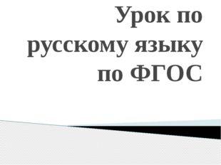 Урок по русскому языку по ФГОС