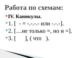 IV. Каникулы. 1. [ - = -.-.-.- или -.-.-]. 2. […не только =, но и =]. 3. [ ],