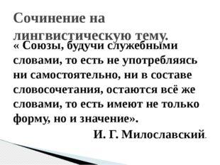 « Союзы, будучи служебными словами, то есть не употребляясь ни самостоятельно