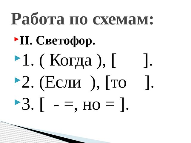 II. Светофор. 1. ( Когда ), [ ]. 2. (Если ), [то ]. 3. [ - =, но = ]. Работа...