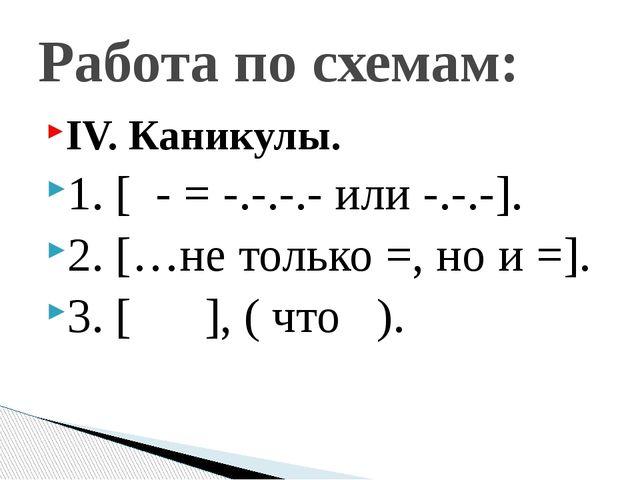 IV. Каникулы. 1. [ - = -.-.-.- или -.-.-]. 2. […не только =, но и =]. 3. [ ],...