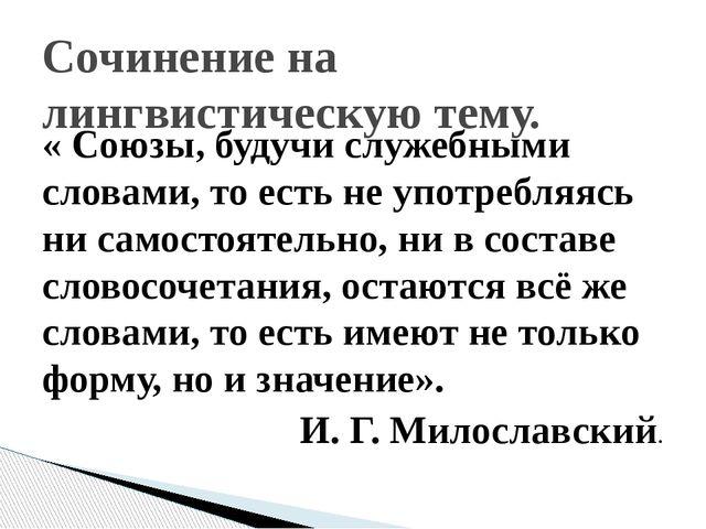 « Союзы, будучи служебными словами, то есть не употребляясь ни самостоятельно...