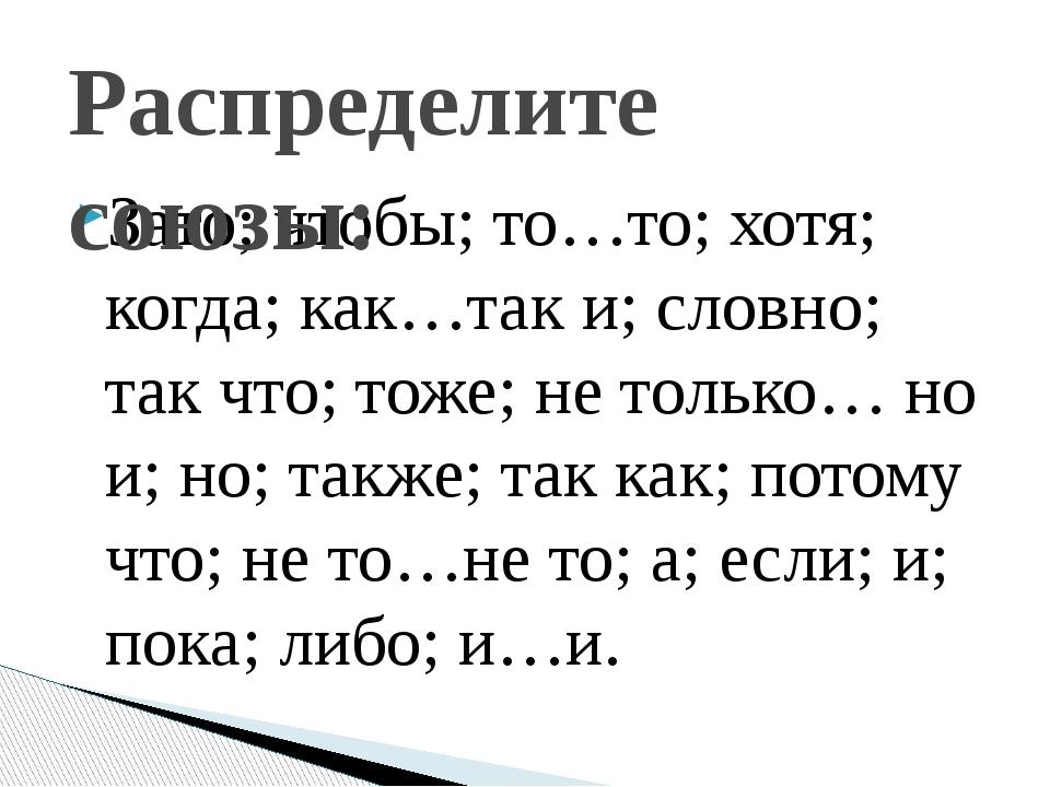 Зато; чтобы; то…то; хотя; когда; как…так и; словно; так что; тоже; не только…...