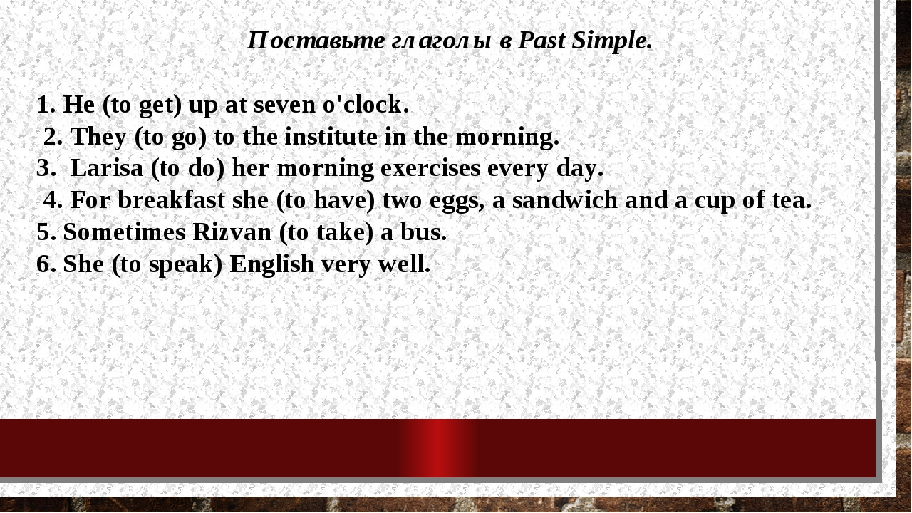 Поставьте глаголы в Past Simple. 1. He (to get) up at seven o'clock.  2. They...