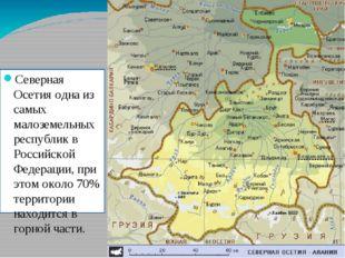 Северная Осетия одна из самых малоземельных республик в Российской Федерации,