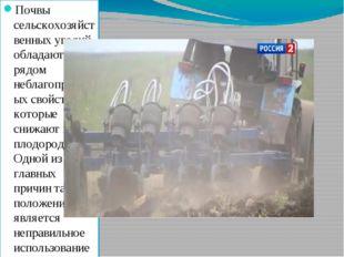 Почвы сельскохозяйственных угодий обладают рядом неблагоприятных свойств, кот
