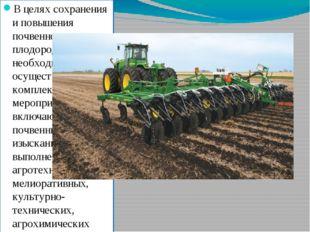В целях сохранения и повышения почвенного плодородия необходимо осуществлять