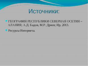 Источники: ГЕОГРАФИЯ РЕСПУБЛИКИ СЕВЕРНАЯ ОСЕТИЯ – АЛАНИЯ; А.Д. Бадов, М.Р. Др