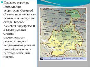 Сложное строение поверхности территории Северной Осетии, наличие на юге вечны