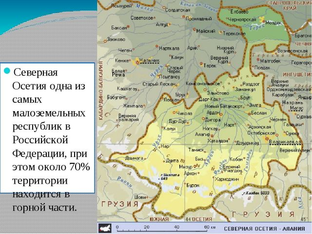 Северная Осетия одна из самых малоземельных республик в Российской Федерации,...