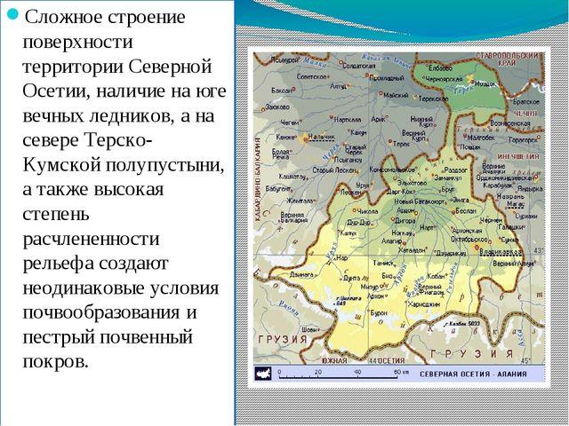 Сложное строение поверхности территории Северной Осетии, наличие на юге вечны...
