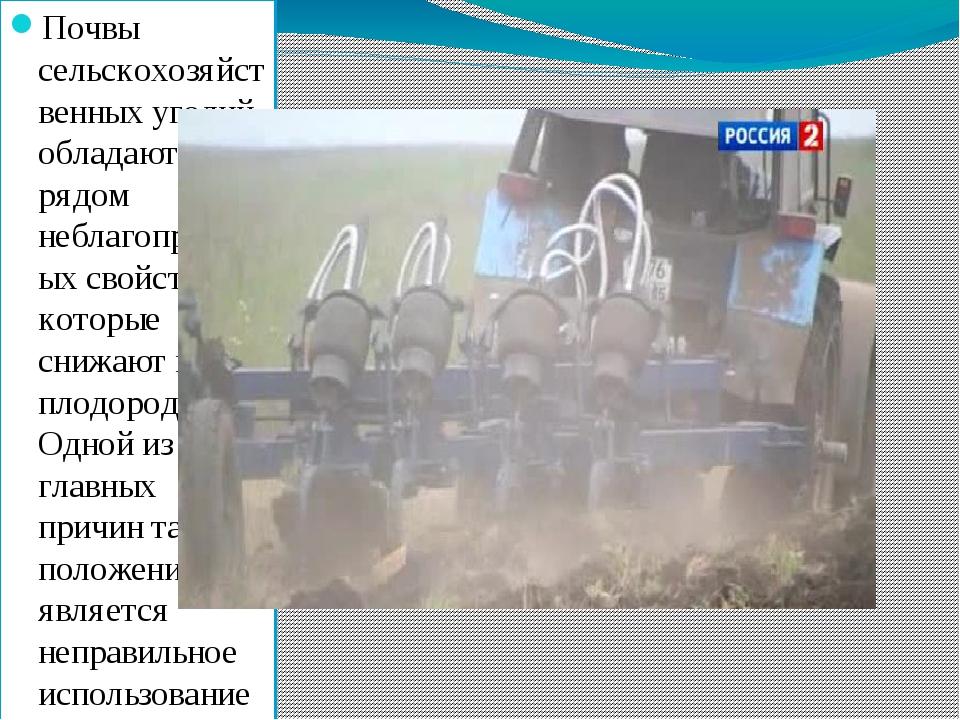 Почвы сельскохозяйственных угодий обладают рядом неблагоприятных свойств, кот...