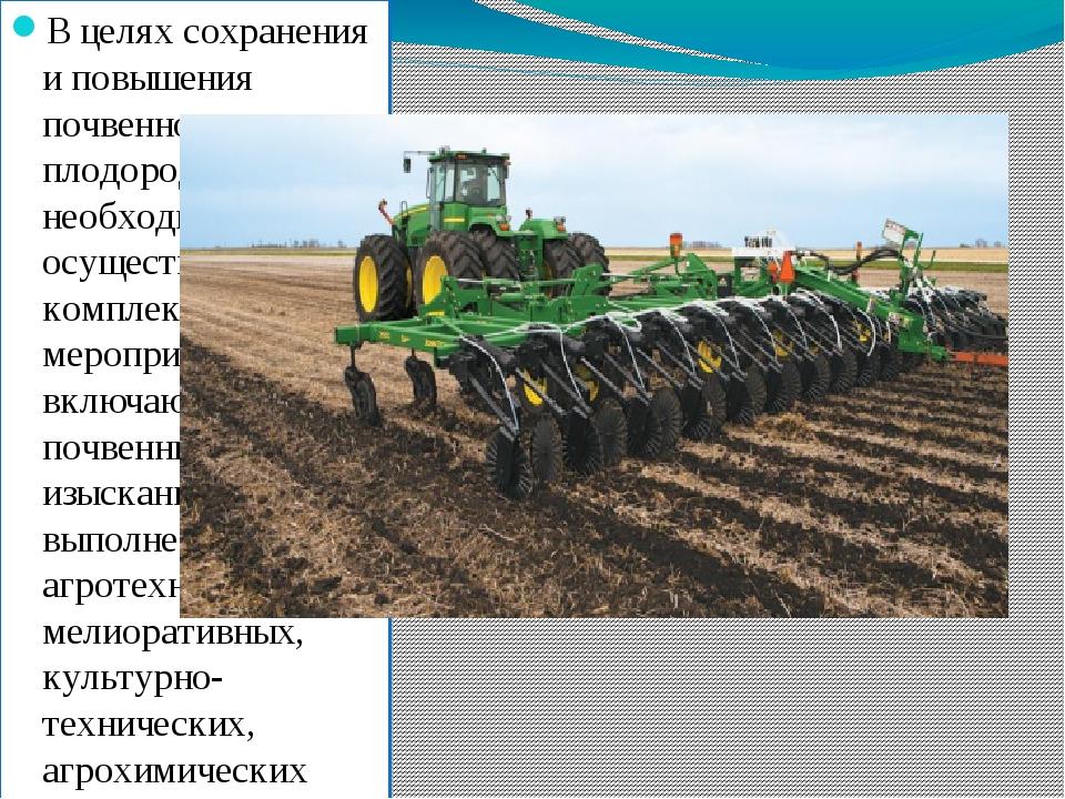 В целях сохранения и повышения почвенного плодородия необходимо осуществлять...
