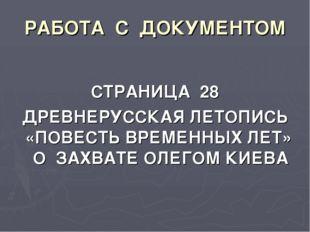РАБОТА С ДОКУМЕНТОМ СТРАНИЦА 28 ДРЕВНЕРУССКАЯ ЛЕТОПИСЬ «ПОВЕСТЬ ВРЕМЕННЫХ ЛЕТ