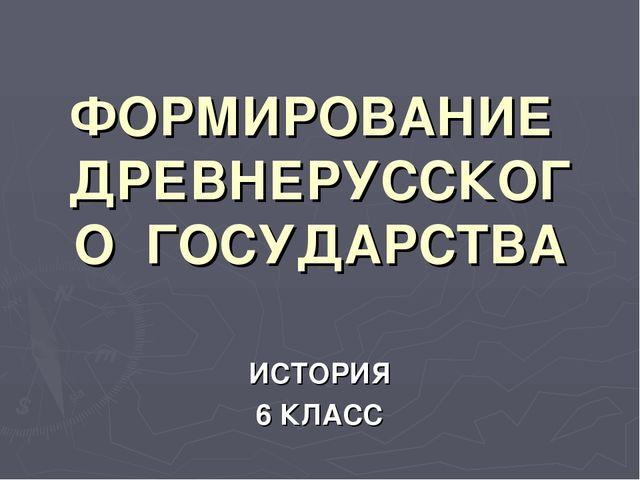 ФОРМИРОВАНИЕ ДРЕВНЕРУССКОГО ГОСУДАРСТВА ИСТОРИЯ 6 КЛАСС