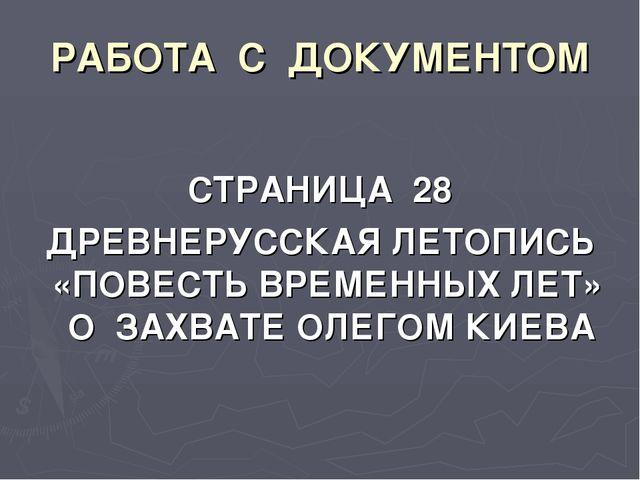 РАБОТА С ДОКУМЕНТОМ СТРАНИЦА 28 ДРЕВНЕРУССКАЯ ЛЕТОПИСЬ «ПОВЕСТЬ ВРЕМЕННЫХ ЛЕТ...