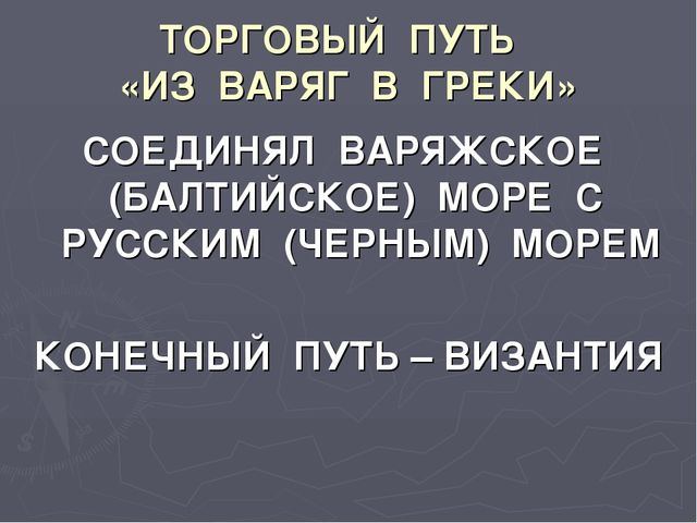 ТОРГОВЫЙ ПУТЬ «ИЗ ВАРЯГ В ГРЕКИ» СОЕДИНЯЛ ВАРЯЖСКОЕ (БАЛТИЙСКОЕ) МОРЕ С РУССК...