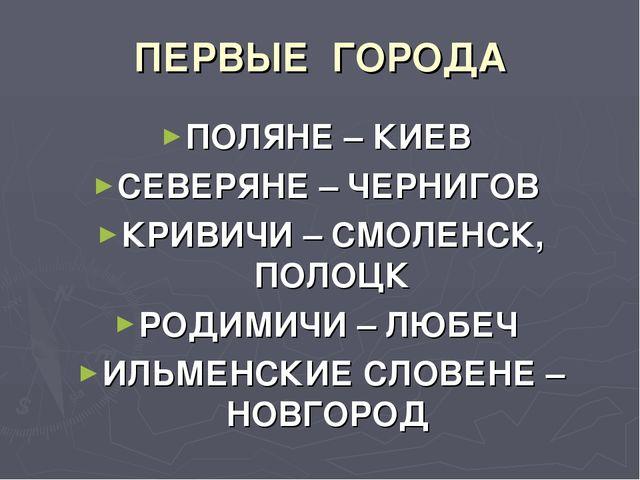 ПЕРВЫЕ ГОРОДА ПОЛЯНЕ – КИЕВ СЕВЕРЯНЕ – ЧЕРНИГОВ КРИВИЧИ – СМОЛЕНСК, ПОЛОЦК РО...