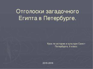 Отголоски загадочного Египта в Петербурге. Урок по истории и культуре Санкт-П