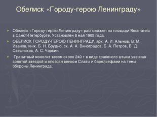 Обелиск «Городу-герою Ленинграду» Обелиск «Городу-герою Ленинграду» расположе