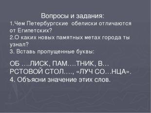 Вопросы и задания: 1.Чем Петербургские обелиски отличаются от Египетских? 2.О