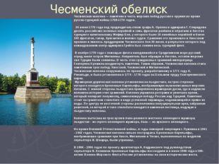 Чесменский обелиск Чесменская колонна — памятник в честь морских побед русско