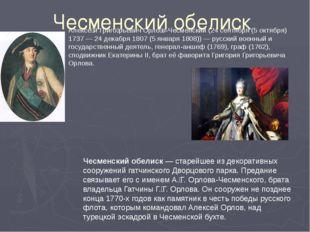 Чесменский обелиск Чесменский обелиск — старейшее из декоративных сооружений