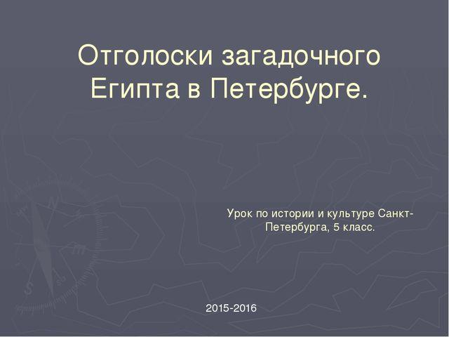 Отголоски загадочного Египта в Петербурге. Урок по истории и культуре Санкт-П...