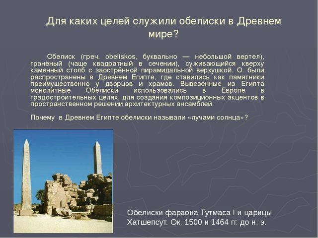 Для каких целей служили обелиски в Древнем мире? Обелиск (греч. obelískos, бу...